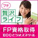 ECCビジネススクール(FP通信講座)