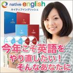 ネイティブイングリッシュ【英会話教材】