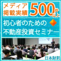 不動産投資セミナー(日本財託)