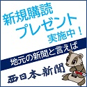 西日本新聞・西日本スポーツ(定期購読)