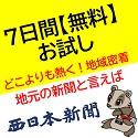 西日本新聞・西日本スポーツ(無料お試し)