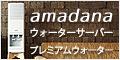 amadana(アマダナ)ウォーターサーバー