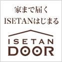 ISETAN DOOR(伊勢丹ドア)