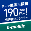 b-mobile オンラインショップ(b-Market)