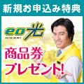 eo光(イオ)