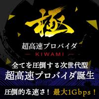 超高速プロバイダ【極】