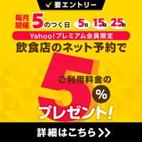 Yahoo!ロコ(Yahoo!ダイニング)