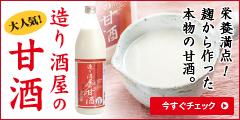 遠藤酒造場(日本酒・甘酒)