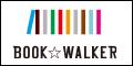 BOOK☆WALKER(ブックウォーカー)角川文庫・ラノベ読み放題