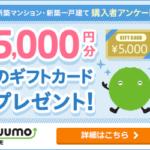 SUUMO(新築マンション・一戸建て購入者アンケート)