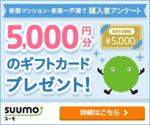 SUUMO(新築マンション・一戸建て購入者アン...