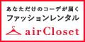 エアークローゼット(airCloset)洋服レンタル