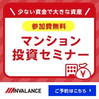 インヴァランス(マンション投資セミナー)