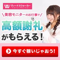 ヴィーナスウォーカー(説明会来場キャンペ...