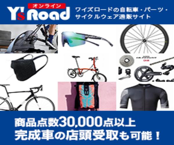 ワイズロード(Y's Road)オンライン