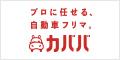 自動車フリマ【カババ】
