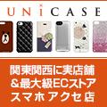 UNiCASE(ユニケース)iPhoneケース