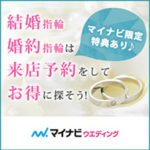 マイナビウエディング(指輪)