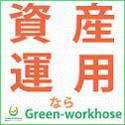 グリーン・ワークホース(資料請求)
