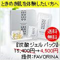 フェヴリナ(FAVORINA)炭酸ジェルパック