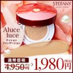 Aluce luceクッションファンデーション(銀座ステファニー化粧品)