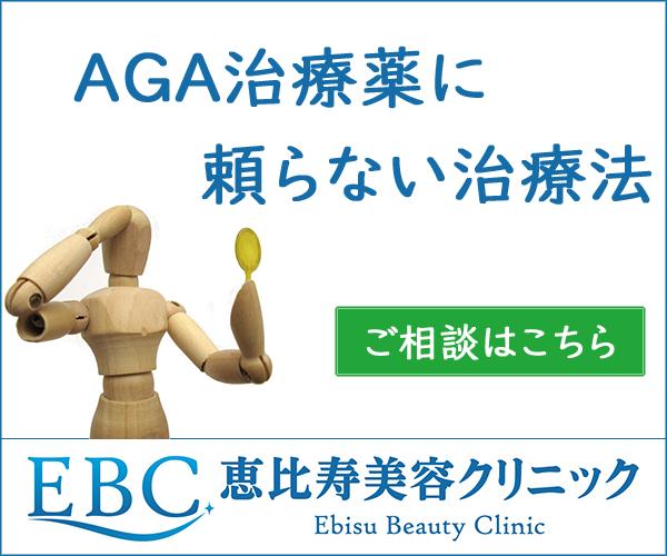 メディカルハック(AGA・薄毛治療)