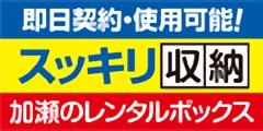 加瀬倉庫「レンタルボックス・倉庫レンタル」