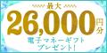 Hanayume(ハナユメ)式場来店