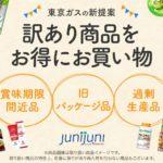 junijuni(ジュニジュニ)東京ガス見切り品通販