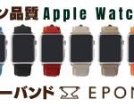 EPONAS (エポナス)Apple Watch用レザーバンド