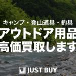 キャンプ・登山・釣り具買取(JUST BUY)