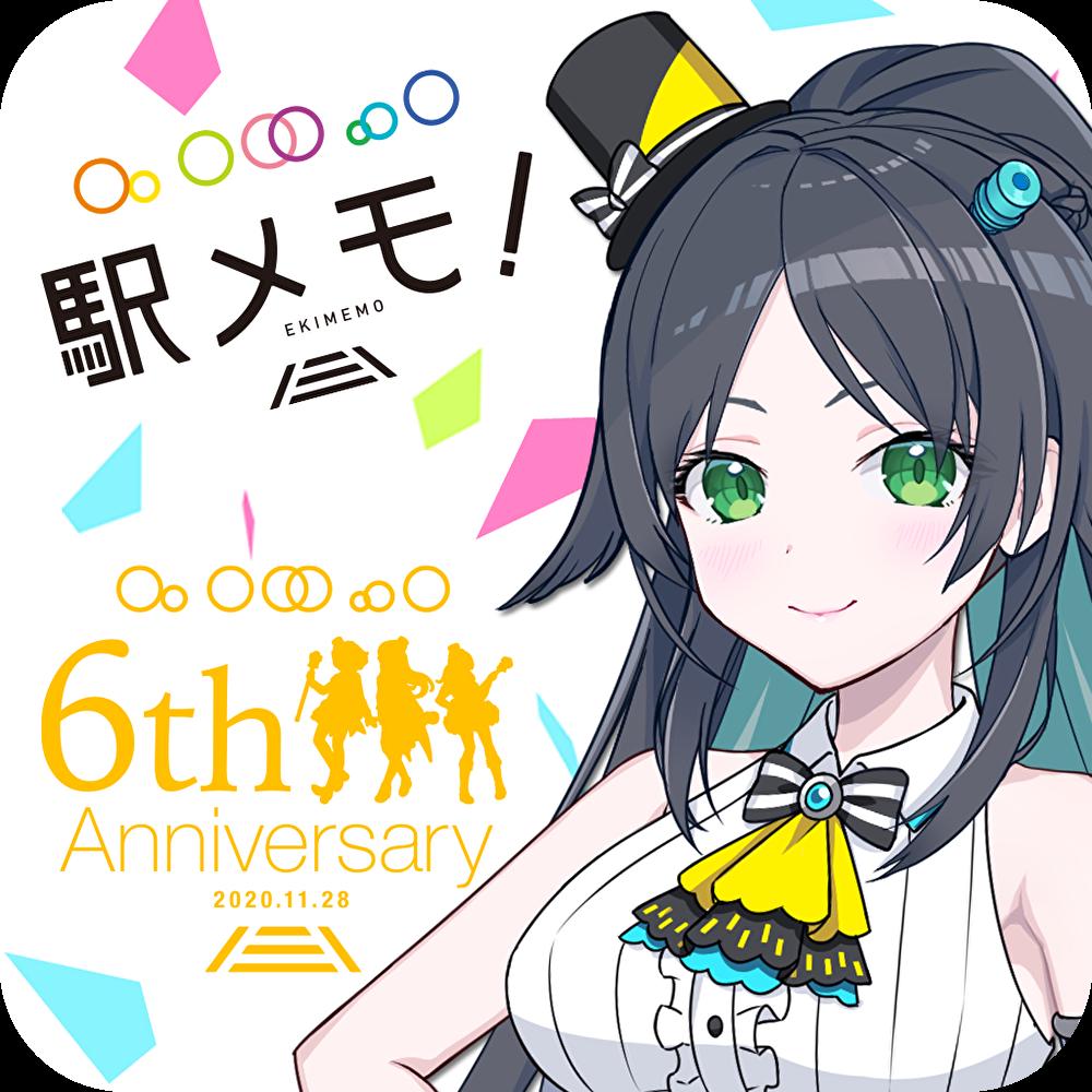 駅メモ!- ステーションメモリーズ!(iOS)