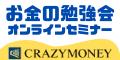 CrazyMoney online お金の勉強会(無料オン...
