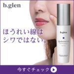 ビーグレン(b.glen)