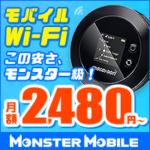 MONSTER MOBILE(モンスターモバイル)