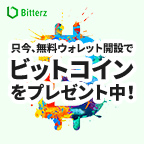 bitterz(ビッターズ) 口座開設+入金