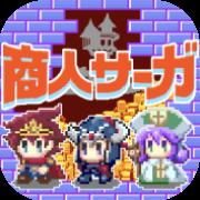 商人サーガ(フロア500階到達)iOS