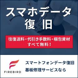 FIREBIRD(ファイヤーバード)iPhone復旧・基...