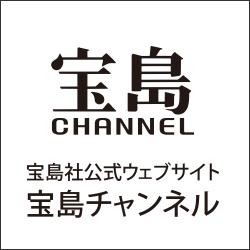 宝島チャンネル(宝島社)