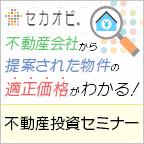 不動産投資のセカンドオピニオン(不動産会...