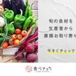 食べチョク(産直ネット通販)