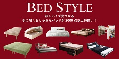 ベッド通販「ベッドスタイル」