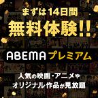 ABEMA(無料会員登録)iOS