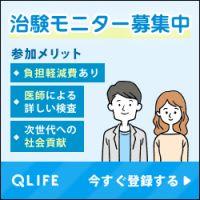 QLIFE(治験モニター)