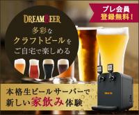 DREAM BEER(プレ無料会員登録)