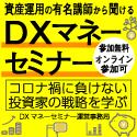 DXマネーセミナー運営局