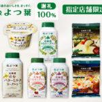 北海道バターミルクヨーグルト(トクモニ)