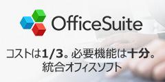 OfficeSuite(オフィスソフト)