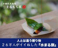 水まる餅「京都まるもち家」