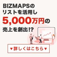 BIZMAPS(ビズマップ)